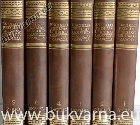 Enciklopedija leksikografskog zavoda 1-6 (6 knjig)