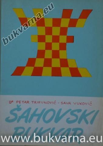 Šahovski bukvar