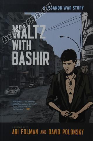 Waltz with Bashir A Lebanon war story