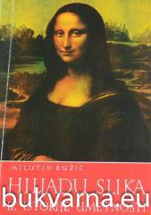 Hiljadu slika iz istorije umetnosti