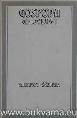 Gospoda Golovljevi