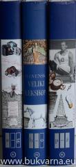 Slovenski veliki leksikon 1-3 (3 knjige)
