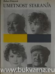 Umetnost staranja