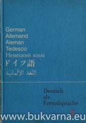 Deutsch als Fremdsprache 1