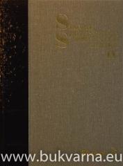 Slovar slovenskega knjižnega jezika V